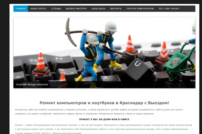 Компьютерный шаблон для сайта 1 - kwork.ru