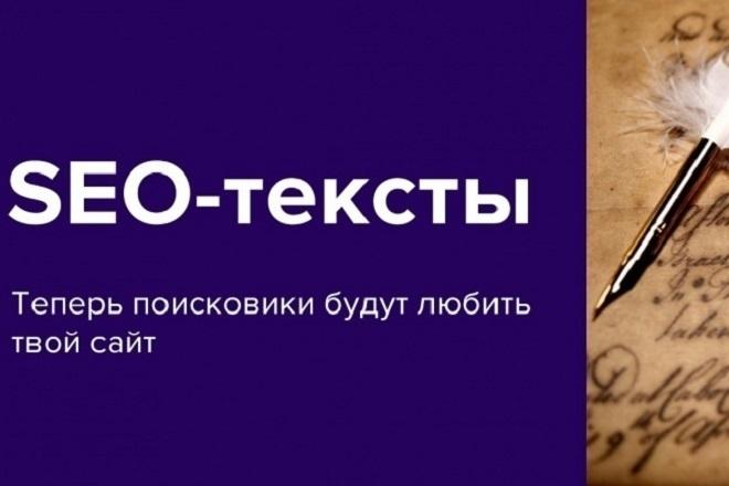 Напишу seo-тексты под ключ 1 - kwork.ru