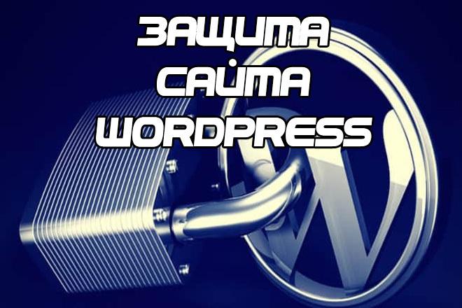 Защита сайтов на WordPress 1 - kwork.ru