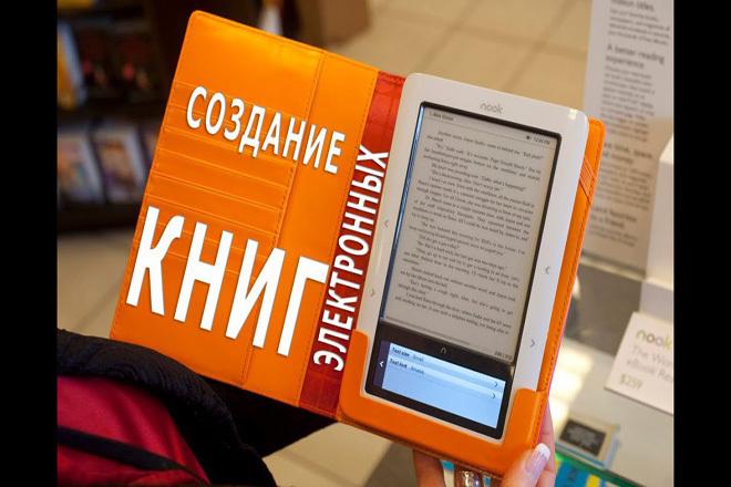 Видеокурс Создание электронных книг 1 - kwork.ru