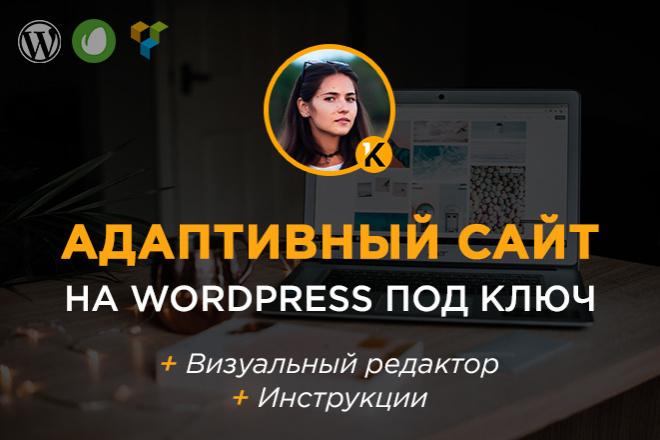 Адаптивный сайт на Wordpress под ключ 27 - kwork.ru