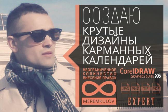 Создаю крутые дизайны карманных календарей 2 - kwork.ru