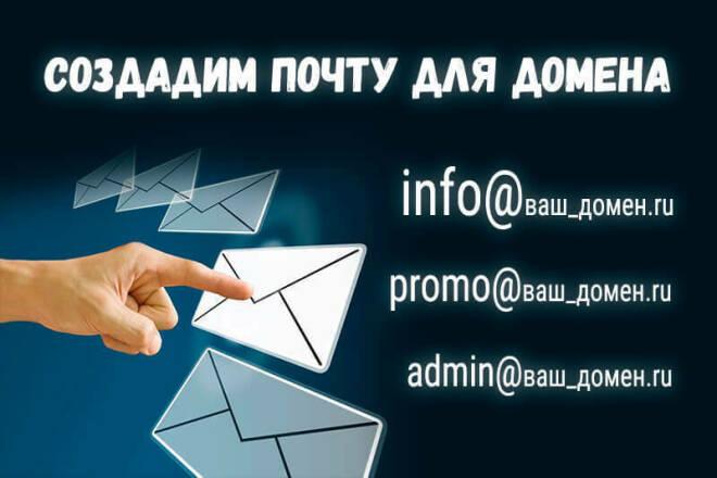 Бизнес почта на домене. Настройка корпоративной почты вашего сайта 1 - kwork.ru