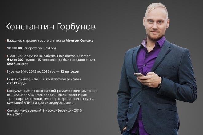 3-дневный интенсив Google Adwords. Пошаговая инструкция по настройке 1 - kwork.ru
