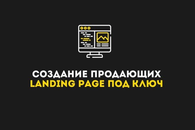 Создам уникальный Лендинг 6 - kwork.ru