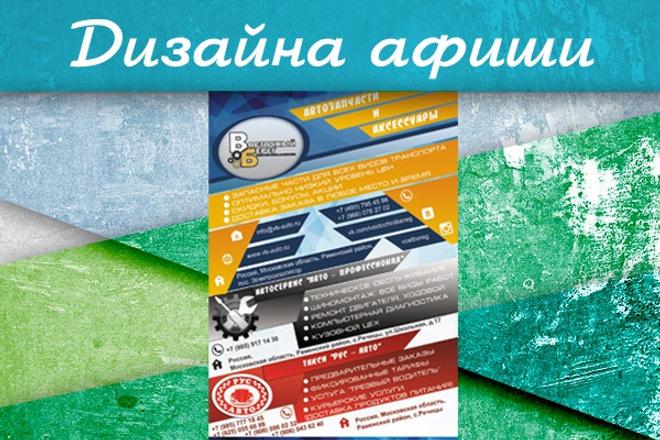 Разработаю и отрисую любую афишу 1 - kwork.ru