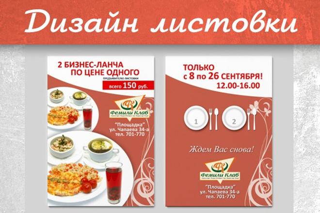 Сделаю дизайн макет листовки 15 - kwork.ru