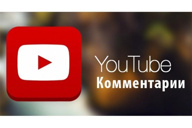 70 качественных комментариев под вашим видео на YouTube, Ютуб 1 - kwork.ru