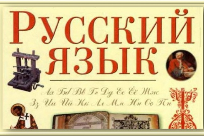 Составлю упражнения по русскому языку с объяснениями 1 - kwork.ru
