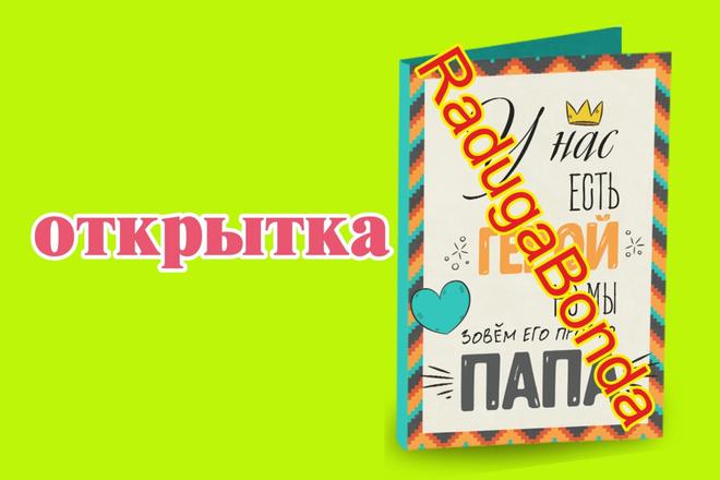 Дизайн открытки 5 - kwork.ru