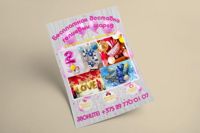 Сделаю дизайн-макет листовки 14 - kwork.ru