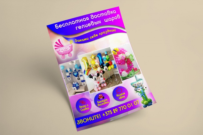 Сделаю дизайн-макет листовки 15 - kwork.ru