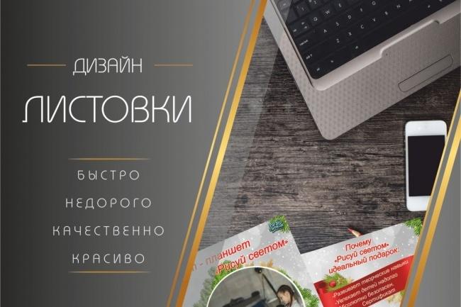 Сделаю дизайн-макет листовки 17 - kwork.ru