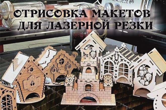 Отрисовка, разработка и подготовка макетов для лазерной резки на ЧПУ 7 - kwork.ru
