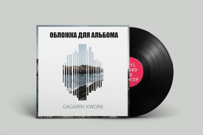 Сделаю обложку для вашего музыкального альбома 1 - kwork.ru