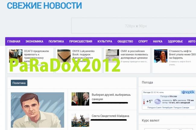 Сайт СМИ 9000 новостей, граббер, автонаполнение 1 - kwork.ru