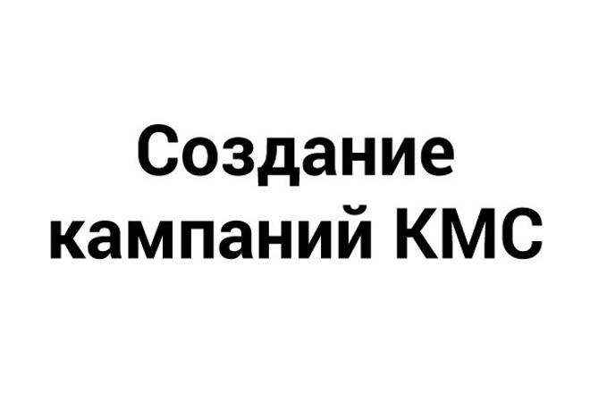 Создание и настройка медийной рекламы в КМС Google AdWords 1 - kwork.ru