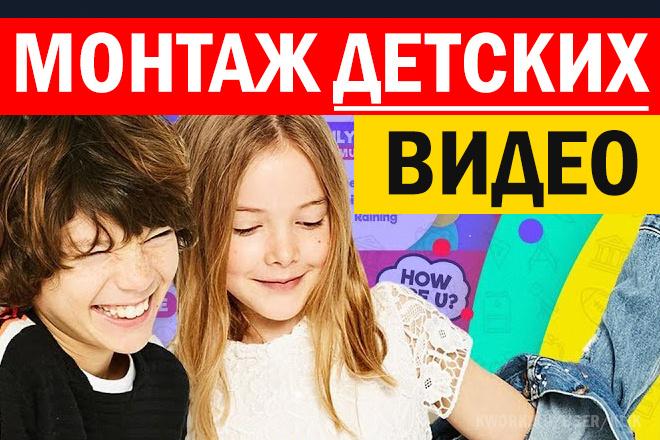 Качественный монтаж детских видео для Youtube 1 - kwork.ru