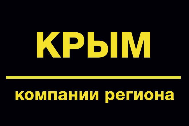 Республика Крым база данных предприятий с директорами - ЛПР 1 - kwork.ru