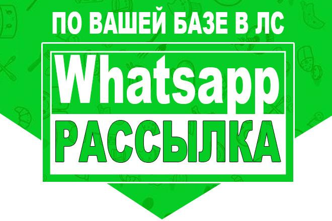 Whatsapp рассылка по вашей базе клиентов в Личку-ЛС 1 - kwork.ru