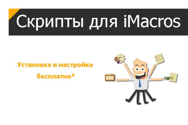 IMacros. Скрипты на заказ 1 - kwork.ru