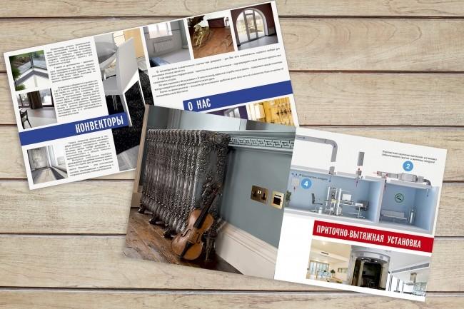 Верстка каталога, журнала, меню 11 - kwork.ru