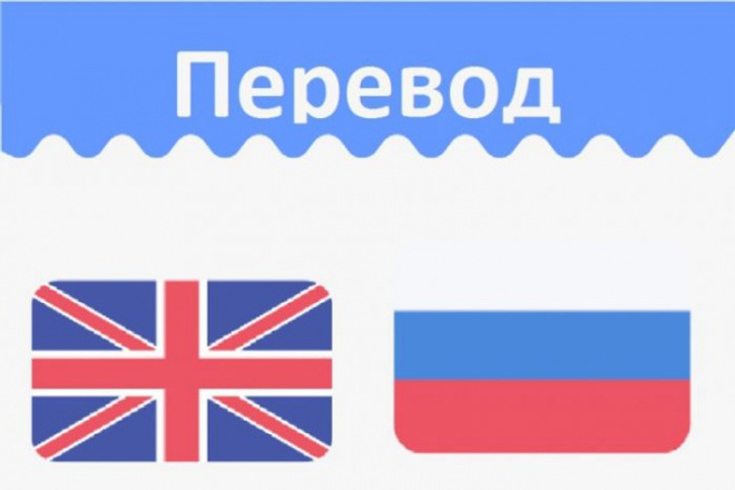 Сделаю литературный перевод текст с английского на русский 4000 знаков 1 - kwork.ru
