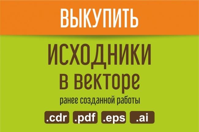 Пришлю исходники ранее созданной мной работы 12 - kwork.ru