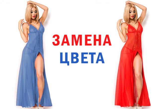 Профессиональная замена цвета одежд, волос, деталей и других объектов 4 - kwork.ru