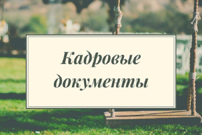 Подготовка кадровых документов 1 - kwork.ru