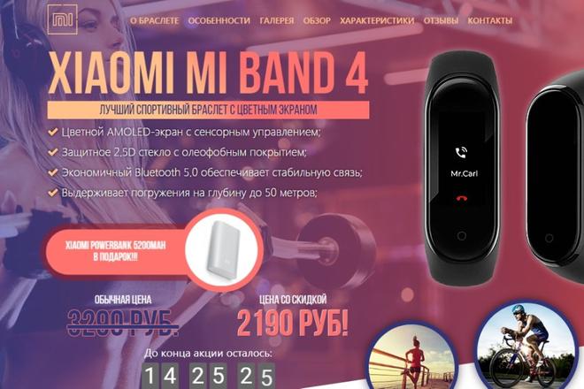 Лендинг - Умные часы Xiaomi Mi Band 4 с админкой 1 - kwork.ru