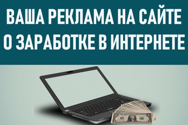 Размещу ваш баннер на своём сайте о заработке в интернете 1 - kwork.ru