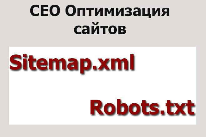 Создам и размещу правильные Robots и Sitemap 1 - kwork.ru