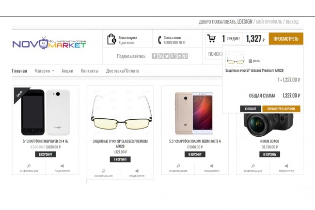 Понятный Интернет-магазин Premium WP шаблон 3 - kwork.ru
