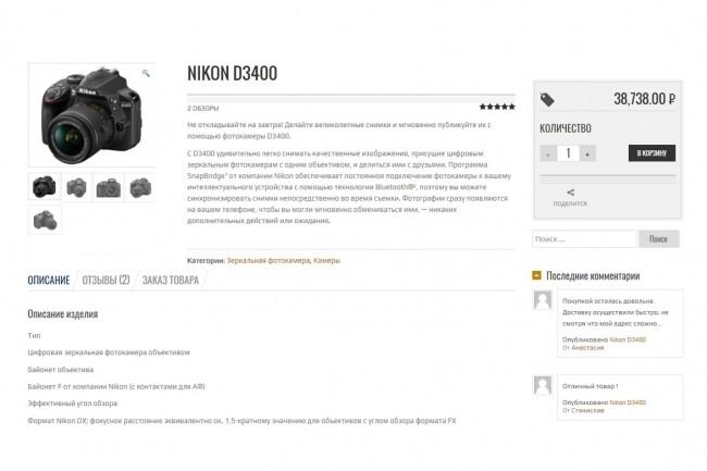 Понятный Интернет-магазин Premium WP шаблон 1 - kwork.ru
