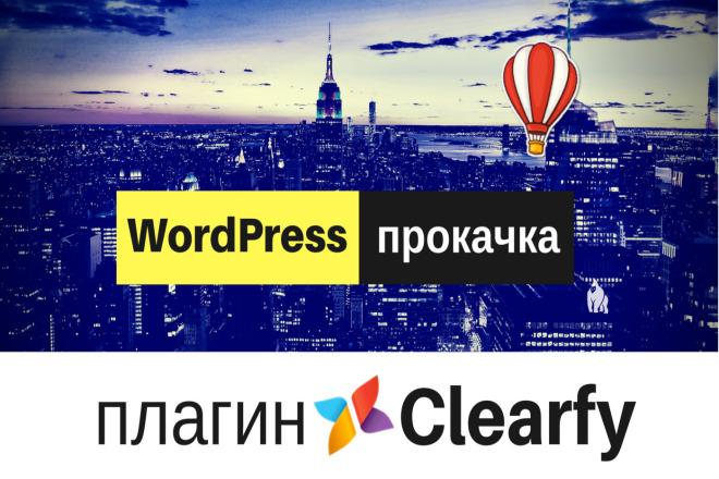 Установка плагина Clearfy - прокачай сайт на WordPress 1 - kwork.ru