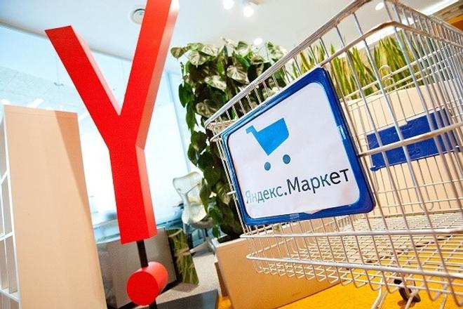 Размещение Вашего интернет-магазина в Яндекс Маркет 1 - kwork.ru