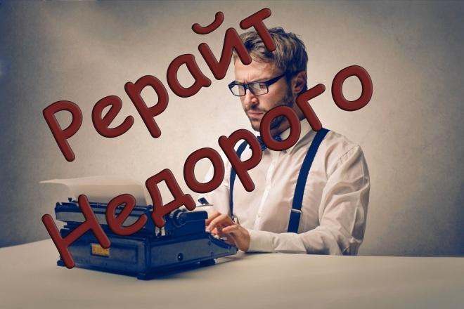 Рерайт за небольшие денежки, 12000 сбп Услуги и сервис. Финансы и Банк 1 - kwork.ru