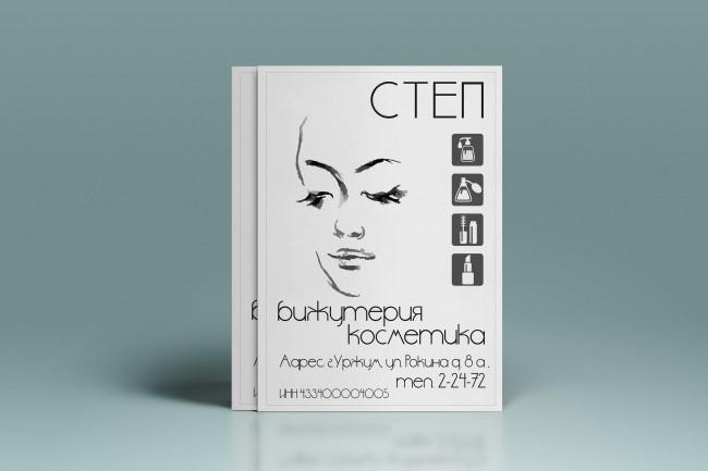 Создам листовку, флаер 27 - kwork.ru
