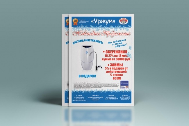Создам листовку, флаер 30 - kwork.ru