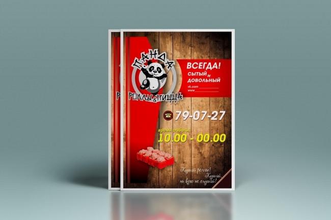 Создам листовку, флаер 33 - kwork.ru