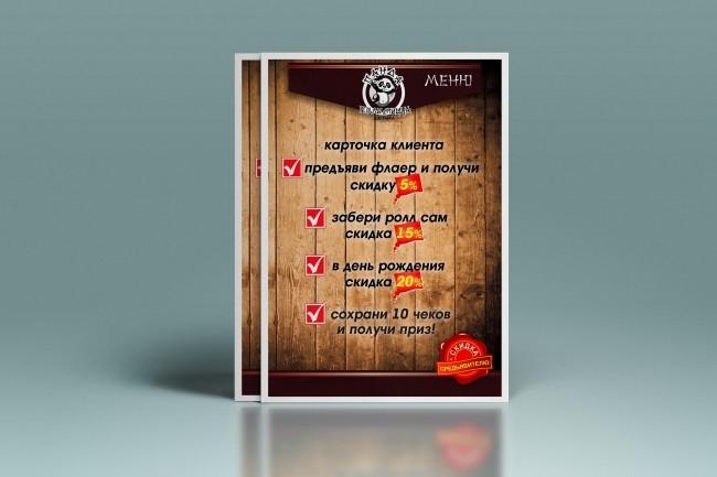 Создам листовку, флаер 34 - kwork.ru