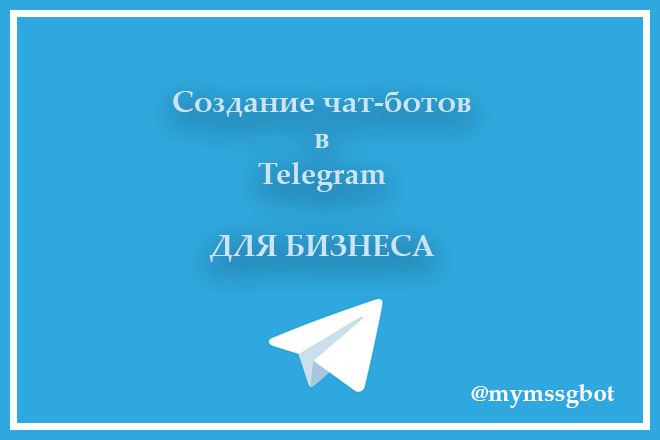Создание чат-бота для бизнеса 1 - kwork.ru