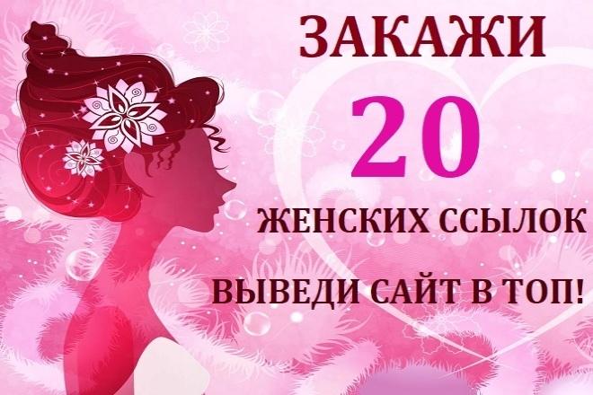 20 естественных ссылок с женских и медицинских сайтов Yandex и Google 1 - kwork.ru