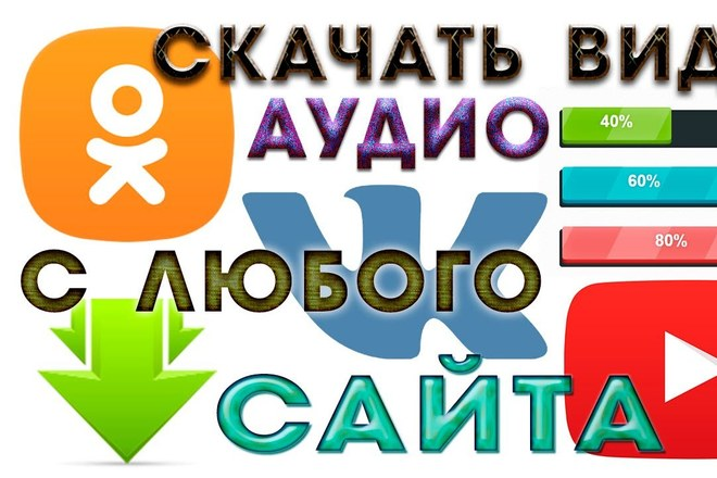 Скачаю видео с интернета 1 - kwork.ru
