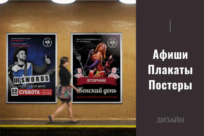 АФИШИ, плакаты, постеры 5 - kwork.ru