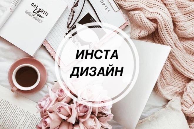 Визуальное оформление профиля в Инстаграм 15 - kwork.ru