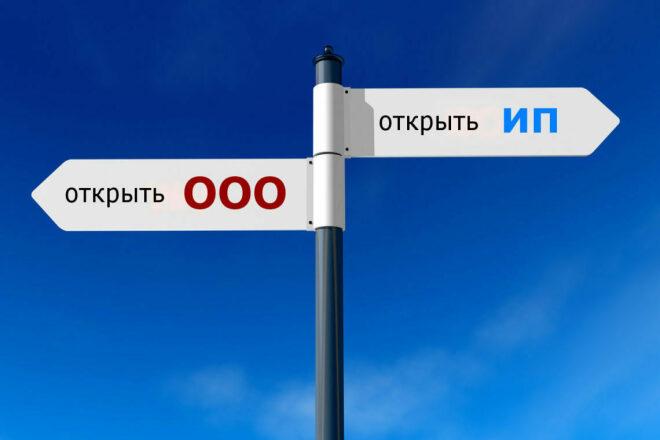 Консультация по регистрации ООО и ИП, налогообложению, отчетности 1 - kwork.ru