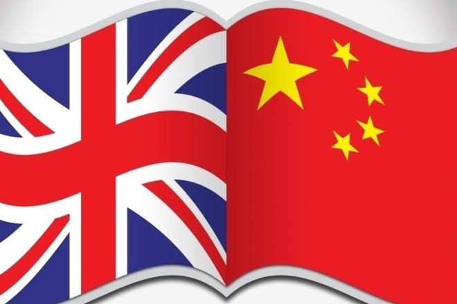 Английский и китайский языки фото