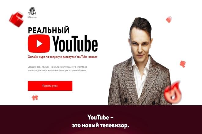 Реальный YouTube - Онлайн Курс по запуску и раскрутке YouTUBE канала 1 - kwork.ru